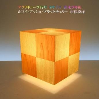 和風照明・インテリア照明 AKA-067 アクリキューブ行灯 Sサイズ 市松模様 ホワイトアッシュ/ブラックチェリ