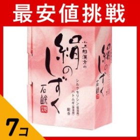 絹のしずく石鹸 80g 7個セット  セット商品は配送料がお得! ≪小型宅配便での配送≫