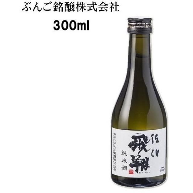 【5%還元】【価格据え置き】佐伯飛翔 純米酒 300ml ぶんご銘醸【送料無料】