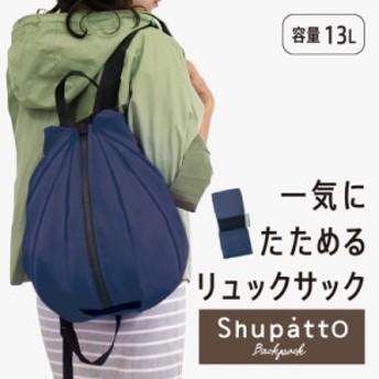 Shupatto リュックサック エコバッグ 折りたたみ ショッピングバッグ お買い物袋 買い物バッグ