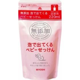 ミヨシ石鹸 無添加 泡で出てくるベビーせっけん 詰替え用 220ml|4537130100721(tc)