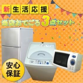 SR-005中古/西日本限定/おてごろ3点セット中古冷蔵庫・洗濯機・レンジ/洗濯機 中古/冷蔵庫 中古/中古冷蔵庫/中古洗濯機/中古家電セット