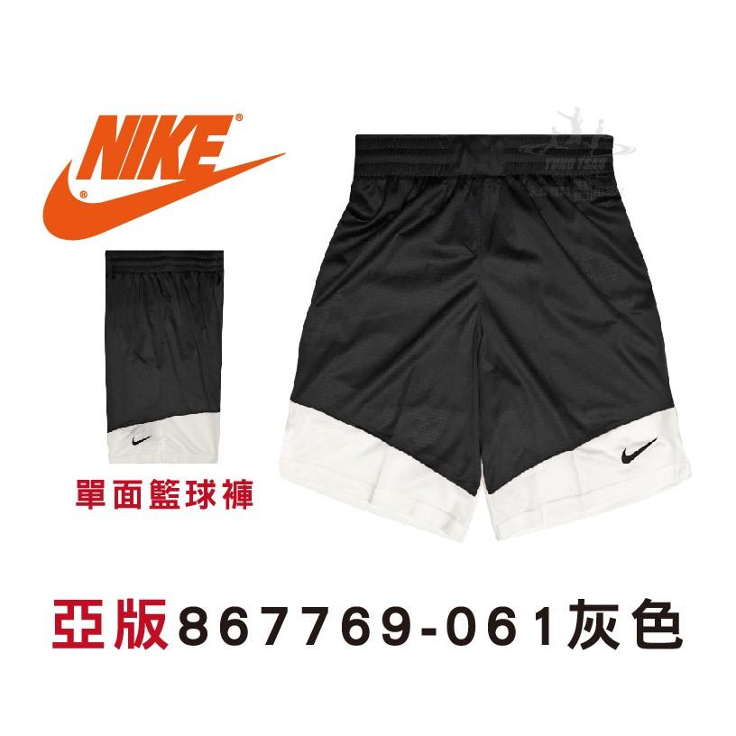 NIKE 867769-061 灰色 【亞洲版】 單面穿球褲 公司貨 867769 ☆永璨體育☆