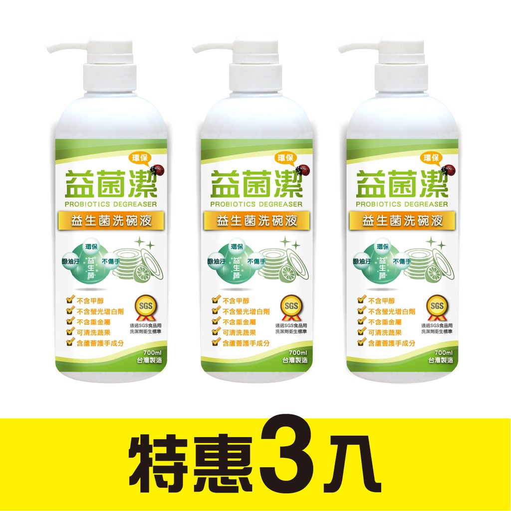 益菌潔 益生菌洗碗液3入 (700ml/瓶)