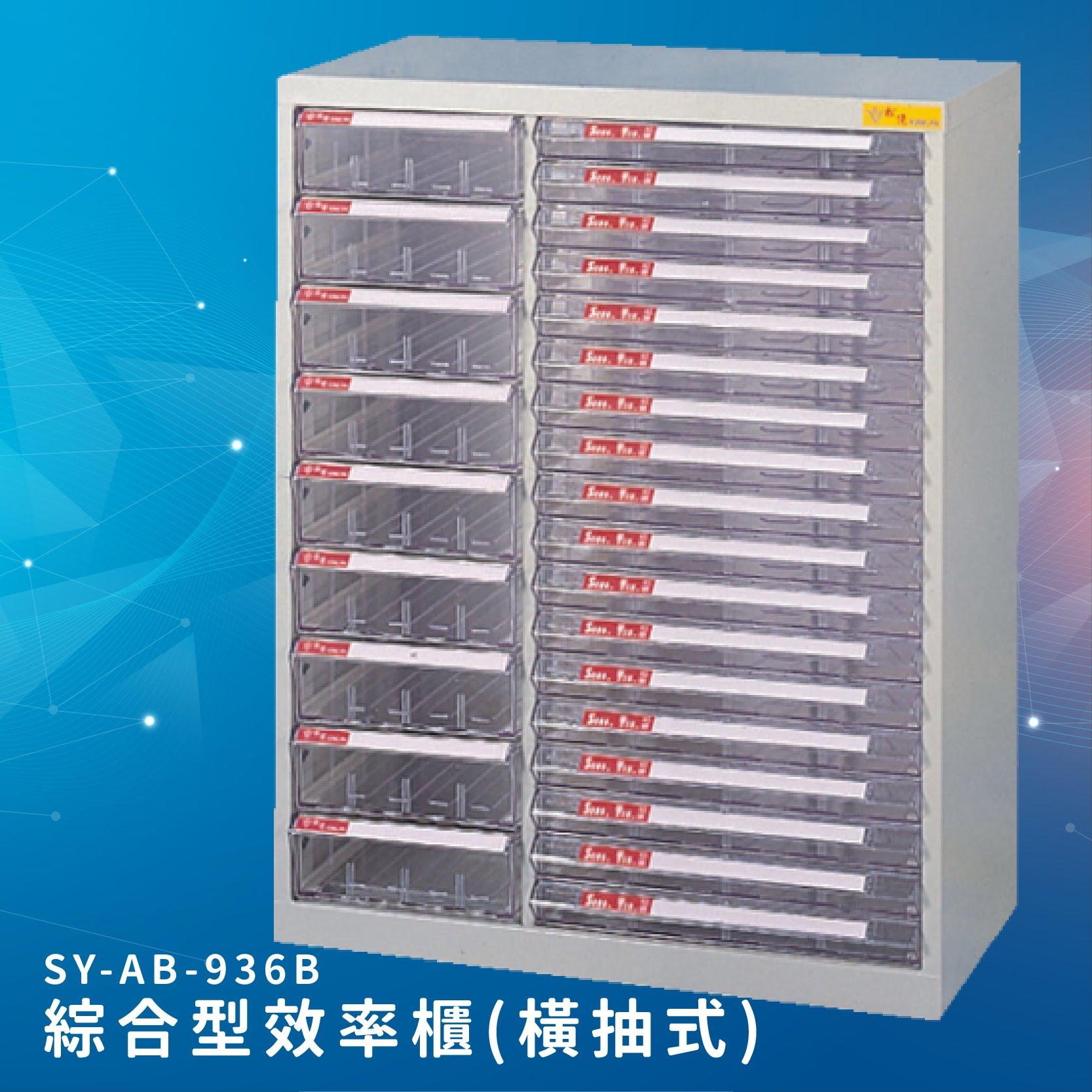 台灣製造【大富】SY-AB-9FF 綜合效率櫃(橫抽式) 文件櫃 報表櫃 置物櫃 收納櫃 抽屜 台灣品牌 B4 A4