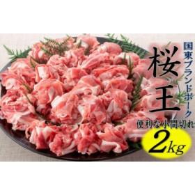 国東ブランドポーク「桜王」の小間切れ2kg