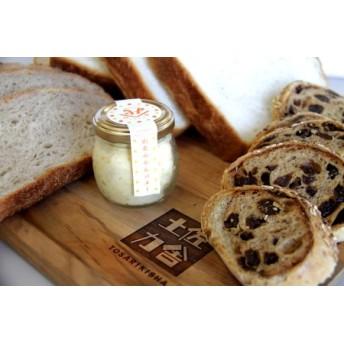 話題の山北みかんバターとパン3種A