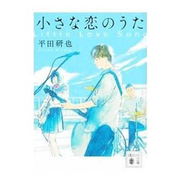小さな恋のうた/平田研也