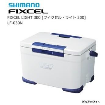 (期間限定セール) シマノ クーラーボックス フィクセル ライト 300  LF-030N ピュアホワイト (O01) (S01)