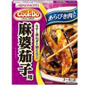 味の素 CookDo あらびき肉入り麻婆茄子用 120g まとめ買い(×10)|4901001289080(dc)