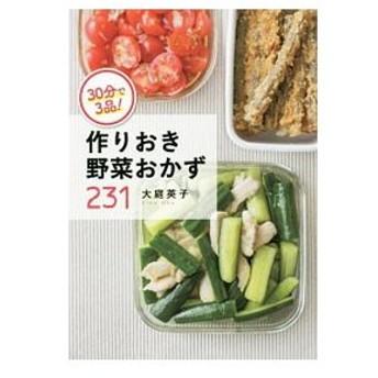 30分で3品!作りおき野菜おかず231/大庭英子