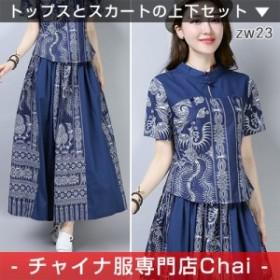 チャイナ服 上下セット トップス スカート Tシャツ ボトムス 半袖 チャイナテイスト 舞踏 中国風 民族衣装 zw23