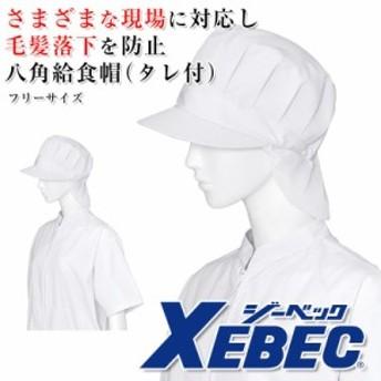八角給食帽 たれ付き 25403 白衣 衛生服 食品加工 調理 制服 ユニフォーム ジーベック