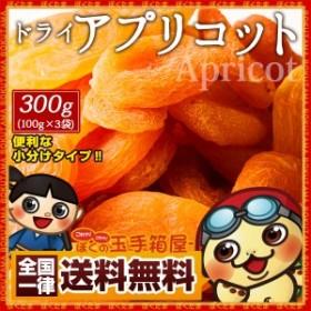 ドライ アプリコット 300g (100g×3袋) ドライフルーツ 砂糖不使用 トルコ産 [ ドライアプリコット あんず 杏 アンズ ] 送料無料 個包装