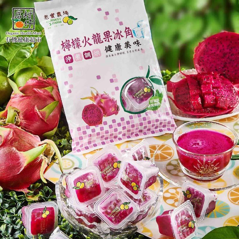 檸檬火龍果冰角(28gx10顆/袋)