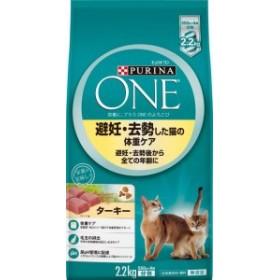 ネスレ ピュリナワン 避妊・去勢した猫の体重ケア ターキー 2.2kg ONE|4902201205177(tc)