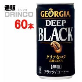 缶コーヒー ジョージア ディープ ブラック 185g 缶 60 本  ( 30 本    2 ケース ) コカ コーラ