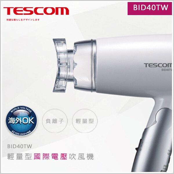 【生活家電】《不囉唆》TESCOM BID40 雙電壓負離子吹風機 國際電壓 保濕 輕量 快乾 公司貨