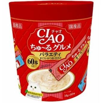 いなば CIAO ちゅ~る グルメ バラエティ 14g×60本|4901133718649(tc)