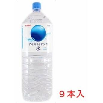 キリン アルカリイオンの水 2L 9本