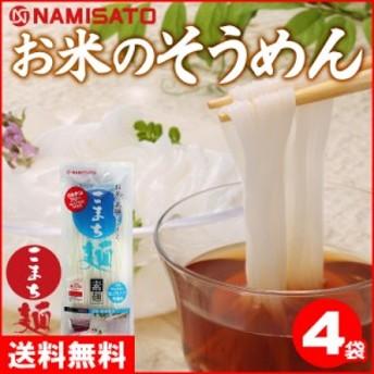 送料無料 1000円 ポッキリ 食品 お米のそうめん こまち麺 素麺 200g×4袋セット(8食入) グルテンフリー