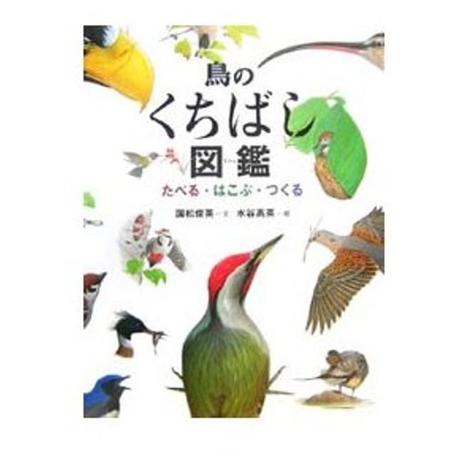 鳥のくちばし図鑑/国松俊英