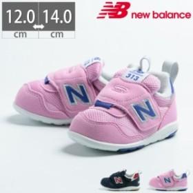 ニューバランス IT313 ベビー シューズ ファーストシューズ スニーカー 靴 キッズ ネイビー ピンク 紺 753 七五三 3歳