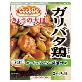 味の素 CookDoきょうの大皿ガリバタ鶏用 85g まとめ買い(×10) 4901001258710(dc)