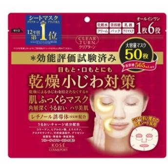 コーセー クリアターン 肌ふっくらマスク フルーティフローラルの香り 50枚|4971710382884(tc)