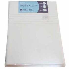 東京西川 掛け布団カバー シングル 日本製 綿100% 超長綿 防縮加工 フリーセレクション[PMN0605379W](ホワイト, シングルロング)