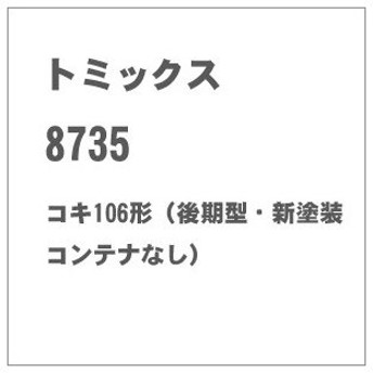 トミックス (N) 8735 JR貨車 コキ106形(後期型・新塗装・コンテナなし) 返品種別B