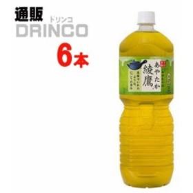 お茶 綾鷹  2L ペットボトル 6 本  ( 6 本    1 ケース ) コカ コーラ