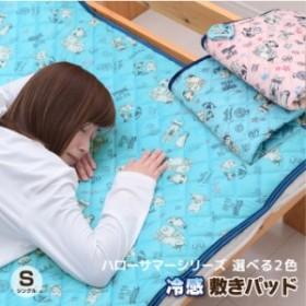 敷きパッド シングル 約100×205cm ひんやり 接触冷感 選べる2色 洗える 敷パット 敷きパット ハローサマーシリーズ 送料無料