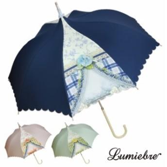 ルミエーブル ロマンティック ミストラル 晴雨兼用 パゴダ傘(レディース 傘 長傘 雨具 雨傘 紫外線 日傘 アンブレラ 女性)