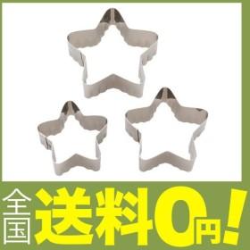 貝印 クッキー型 3個セット 星 Kai House Select DL-6404
