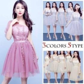 2019新作【S/M/L】ブライズメイドドレスパーティードレスショートドレス二次会3color5タイプドレス結婚式Aラインドレス