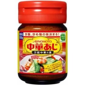 味の素 中華あじ 瓶 55g まとめ買い(×10)|0000049620467(dc)