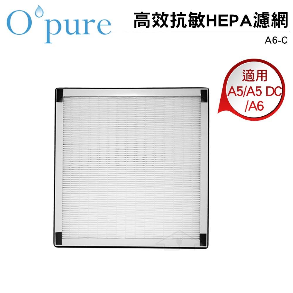 【Opure 臻淨】A5、A6空氣清淨機第三層 HEPA濾網 A6-C