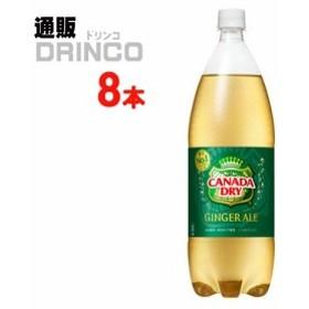 炭酸 カナダドライ ジンジャエール 1.5L ペットボトル 8 本  ( 8 本    1 ケース ) コカ コーラ