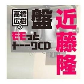 ウェブラジオ「モモっとトーーク」〜高橋広樹のモモっとトーークCD 近藤隆盤