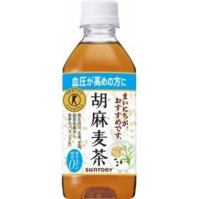 サントリー 胡麻麦茶 350ml まとめ買い(×24) 4901777235533(dc)