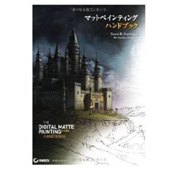 マットペインティングハンドブック 日本語版/ボーンデジタル