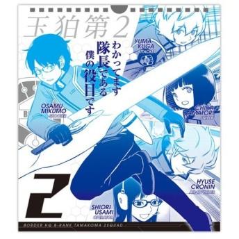 ワールドトリガー コミックカレンダー 2020[集英社]《在庫切れ》