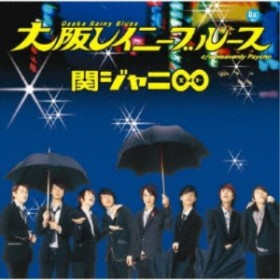 関ジャニ∞/大阪レイニーブルース (期間限定) 【CD】