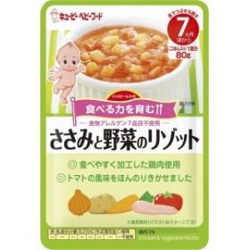 キユーピー ハッピーレシピささみと野菜のリゾット 80g まとめ買い(×12)|4901577037603(tc)