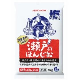 味の素 瀬戸のほんじお 1kg まとめ買い(×10)|4901001019700(dc)