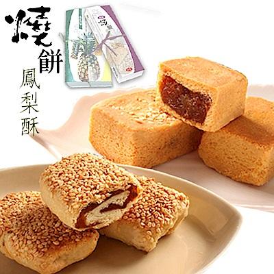 鐵金鋼鳳梨酥 5原5燒雙拼鳳梨酥禮盒x10盒(10入/盒,提袋)