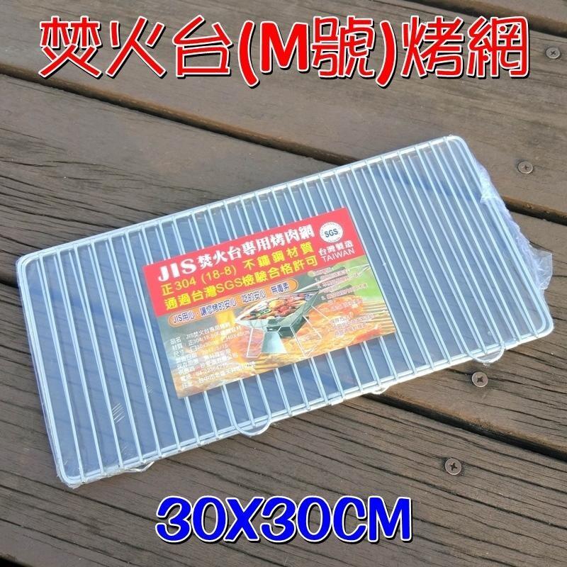 jls 正304 焚火台專用烤肉網 m號 台灣製造 sgs認證