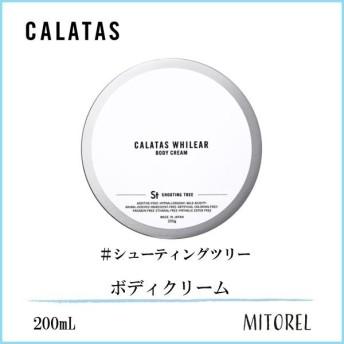 【国内正規品】カラタス CALATASカラタスホワイリアボディクリームシューティングツリー 200mL