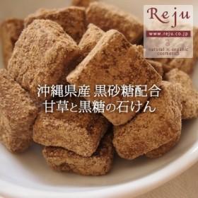 黒砂糖の保湿洗顔石けん/甘草と黒糖の石けん/100g/約2か月分/送料無料